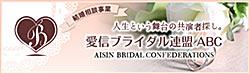 愛信ブライダル連盟ABC